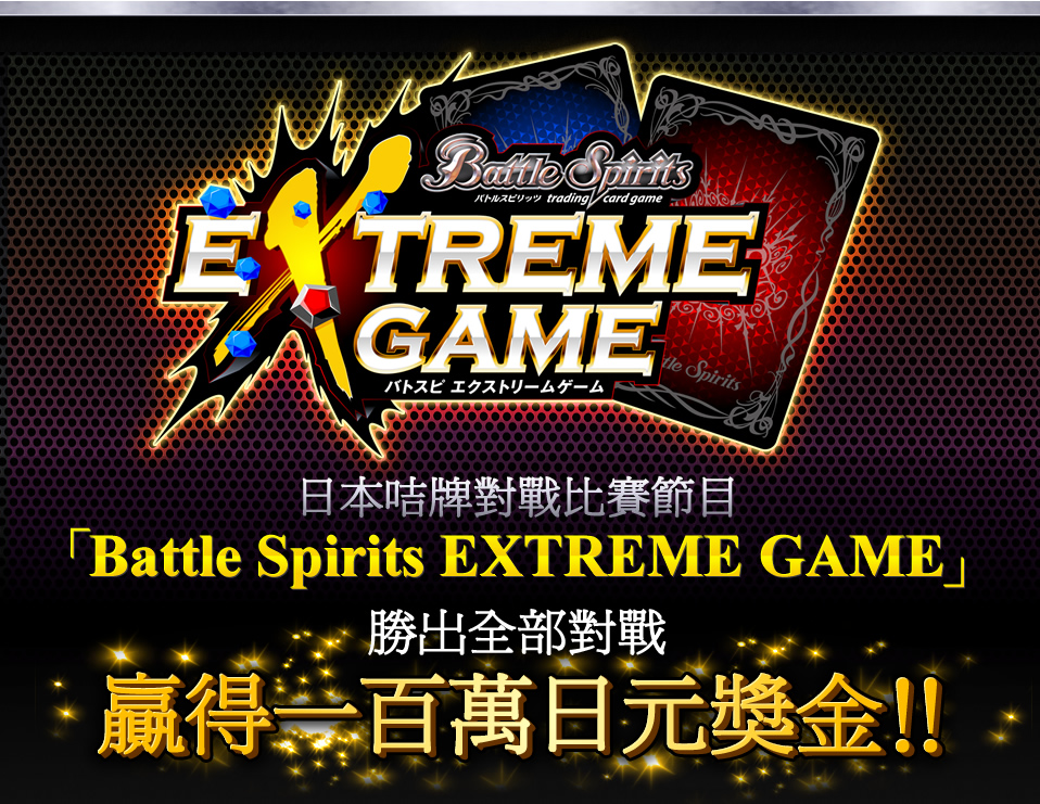 Battle Spirits EXTREME GAME