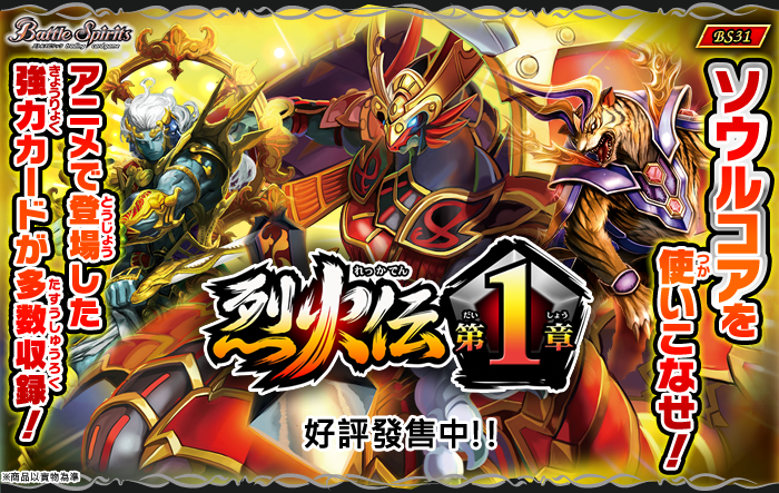 Battle Spirits [BS31] BURNING SOUL CHAPTER 1 BOOSTER PACK 烈火伝 第1章