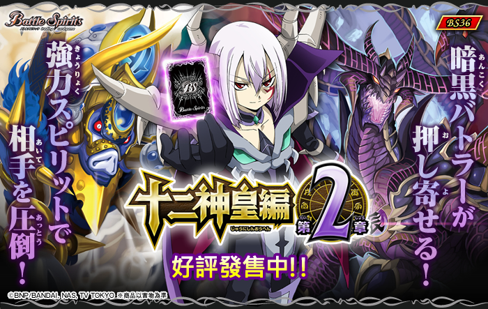 [BS36] BATTLE SPIRITS SHINNO HEN VOL.2 BOOSTER PACK 十二神皇篇 第2章補充包
