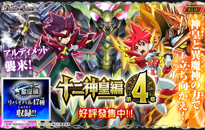 [BS38] BATTLE SPIRITS SHINNO HEN VOL.4 BOOSTER PACK 十二神皇篇 第4章補充包