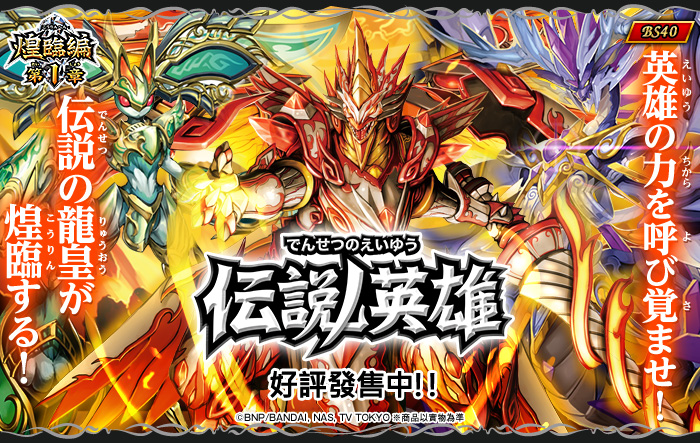[BS40] BATTLE SPIRITS KOURIN HEN VOL.1 BOOSTER PACK 煌臨篇 第1章補充包 伝説ノ英雄
