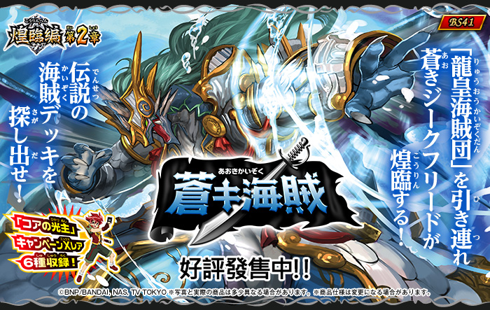 [BS41] BATTLE SPIRITS KOURIN HEN VOL.2 BOOSTER PACK 煌臨篇 第2章補充包 蒼キ海賊
