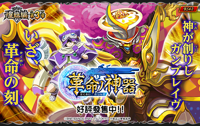 [BS42] Battle Spirits KOURIN HEN VOL.3 BOOSTER PACK 煌臨編 第3章 革命ノ神器 補充包