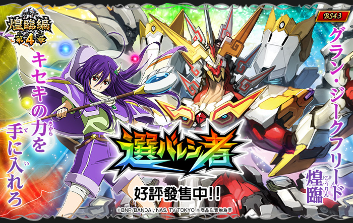 [BS43] Battle Spirits KOURIN HEN VOL.4 BOOSTER PACK 煌臨篇 第4章 選バレシ者 補充包