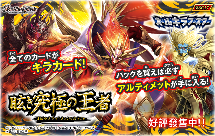 [BSC17] ALL KIRA BOOSTER 【MABAYUKI ULTIMATE KING】