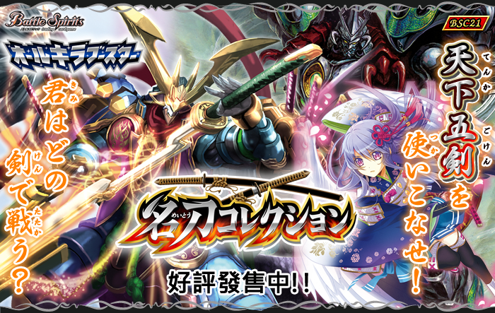 [BSC21] BATTLE SPIRITS ALL KIRA BOOSTERMEITO COLLECTION BOOSTER PACK<br />名刀コレクション