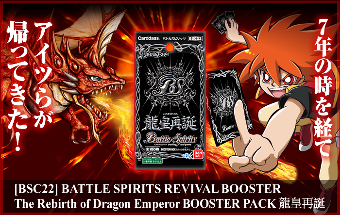 [BSC22] BATTLE SPIRITS REVIVAL BOOSTERThe Rebirth of Dragon Emperor<br />BOOSTER PACK 龍皇再誕