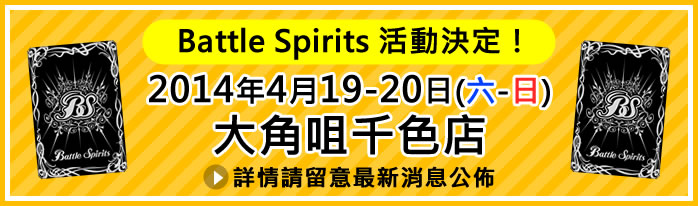 Battle Spirits 活動決定!2014年4月19-20日(六-日)