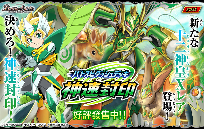[SD35] BATTLE SPIRITS DASH DECK 【神速封印】