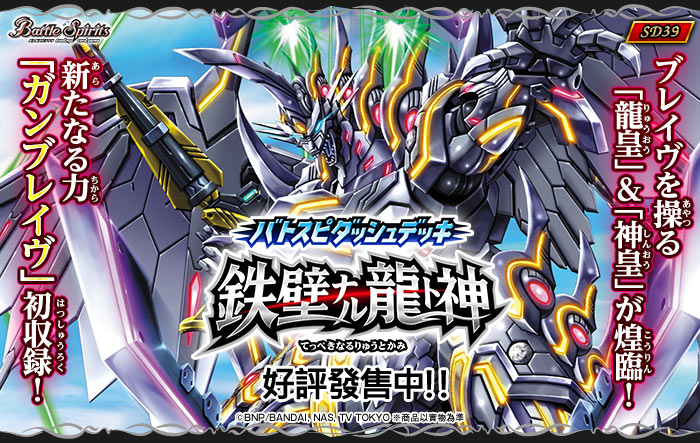 [SD39] BATTLE SPIRITS DASH DECK 【鉄壁ナル龍ト神】