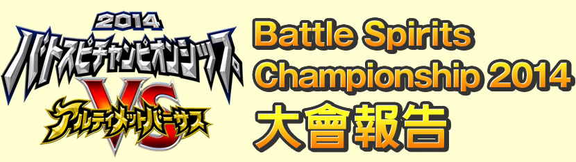 Battle Spirits Championship 2014總決賽 大會報告