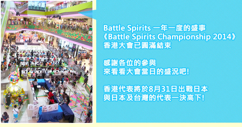 Battle Spirits Championship 2014 – 香港大會