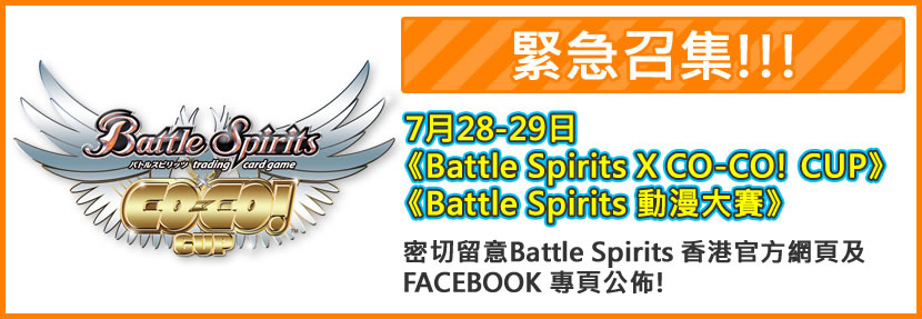緊急召集!!!《Battle Spirits X CO-CO! CUP》《Battle Spirits 動漫大賽》