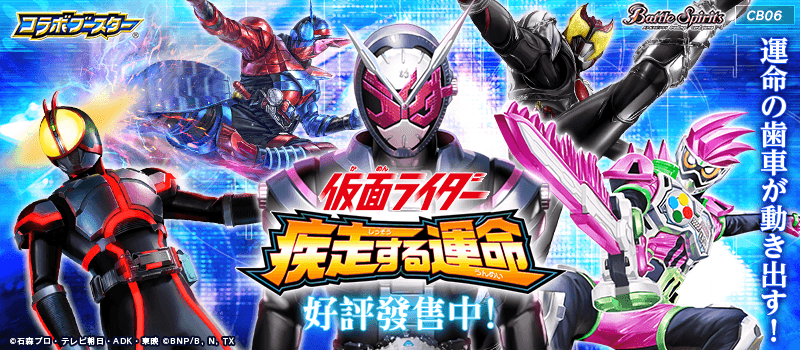[CB06] Collaboration Booster Kamen Rider 仮面ライダー 疾走する運命