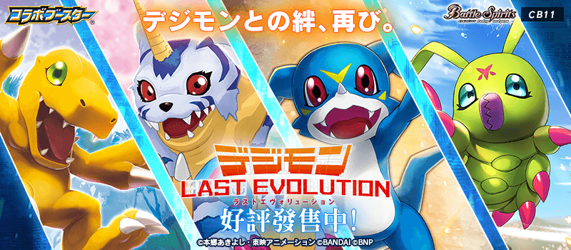 [CB11] Collaboration Booster 數碼暴龍デジモン LAST EVOLUTION