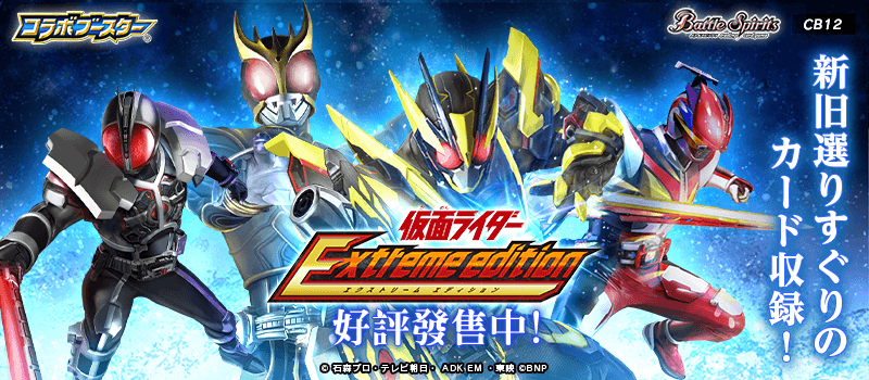 [CB12] Collaboration Booster 幪面超人 仮面ライダー Extreme edition