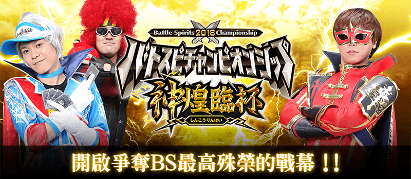 Battle Spirits Championship 2018 -神煌臨杯-