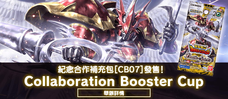 紀念合作補充包[CB07]發售!Collaboration Booster Cup